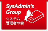 SysAdmin's Group システム管理者の会